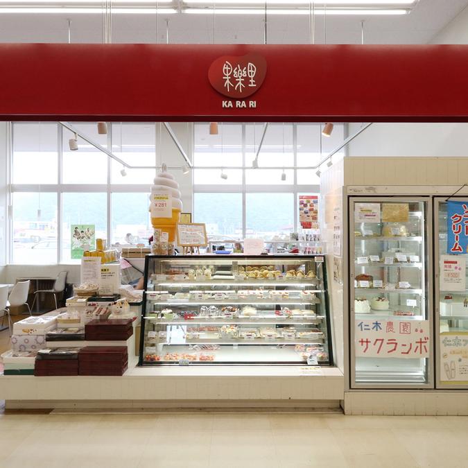 果楽里 石山店2
