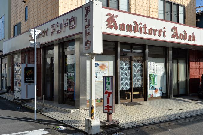 コンディトライ アンドウ(Konditorri Andoh)2
