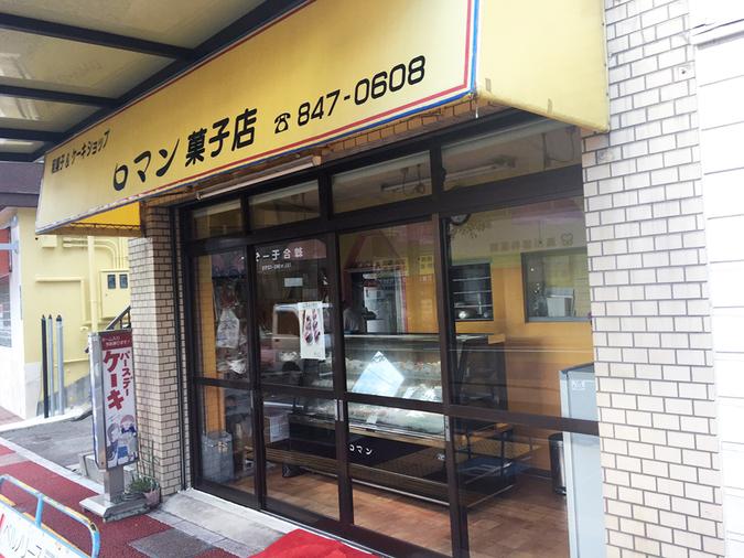 ロマン洋菓子店2
