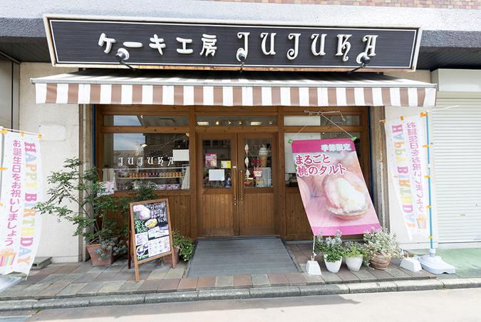 ケーキ工房 JUJUKA(ジュジュカ)