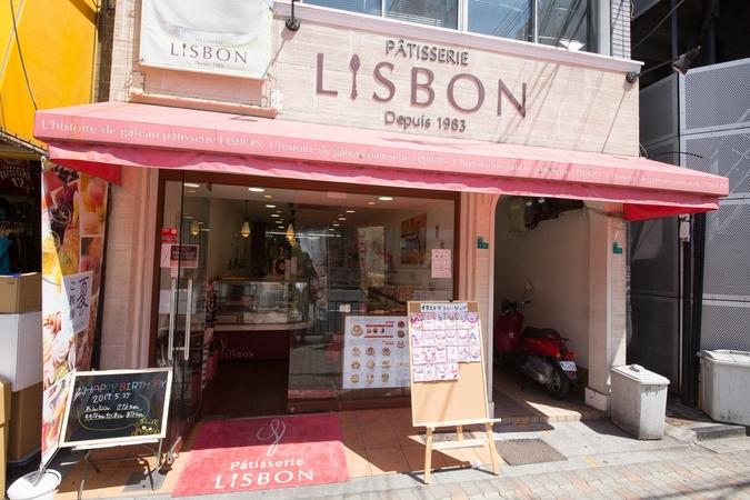 パティスリーリスボン 都島店