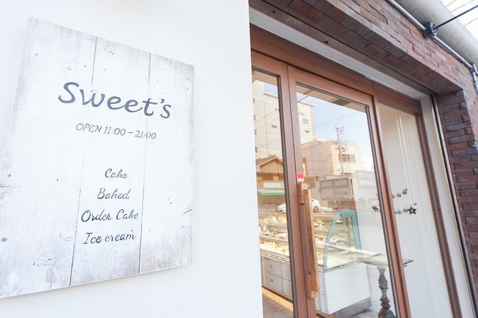 Sweet's Kitchen(スィーティーズ キッチン)