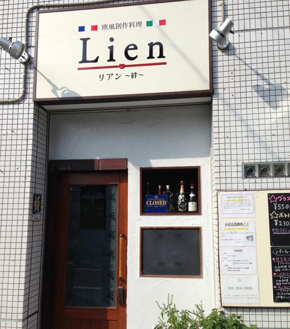 欧風創作料理 Lien2