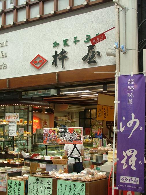 杵屋(キネヤ) 二階町本店2
