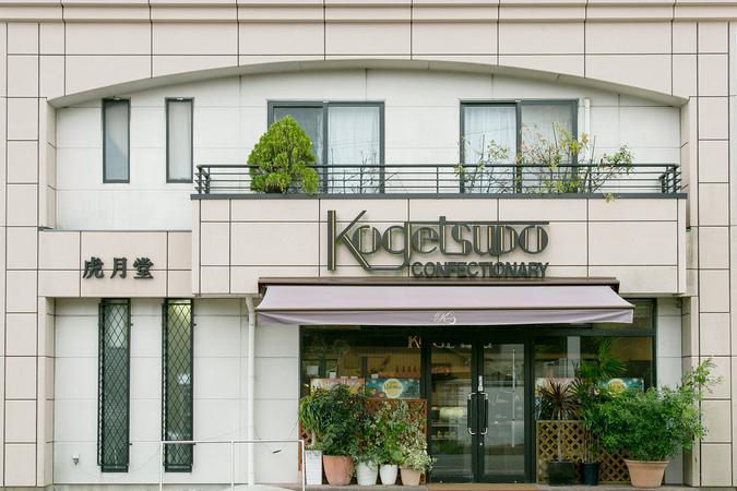 虎月堂(こげつどう)本店2