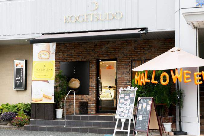 虎月堂(こげつどう)南浜店2