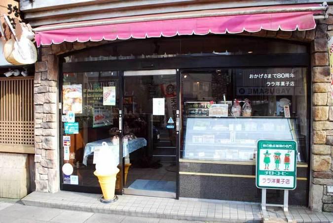 ララ洋菓子 広小路本店