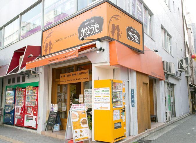 かなうた 神戸元町2