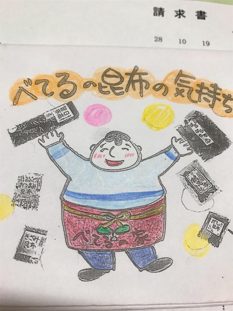 f:id:mazu-jirushii:20161025081645j:image