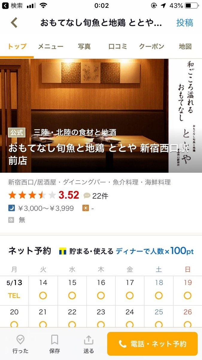 f:id:mazuimeshi1:20190514002154j:plain