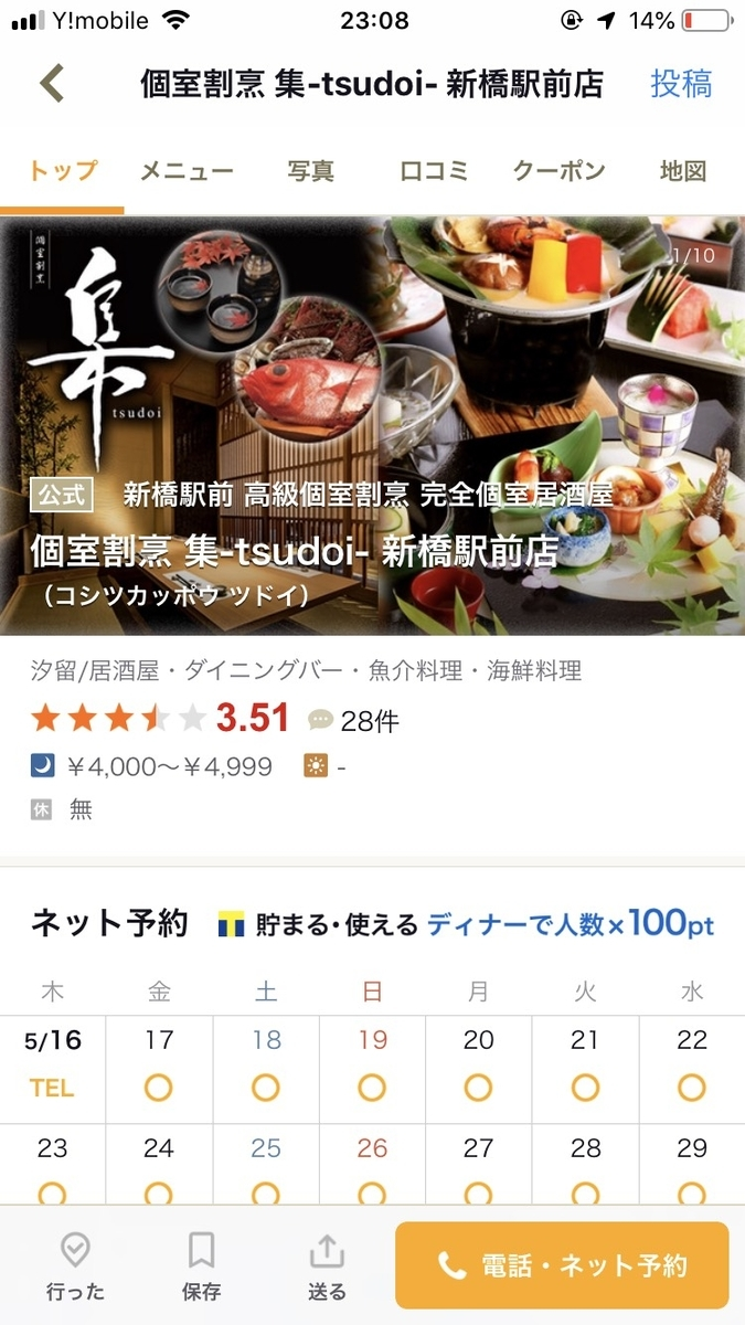 f:id:mazuimeshi1:20190516233202j:plain