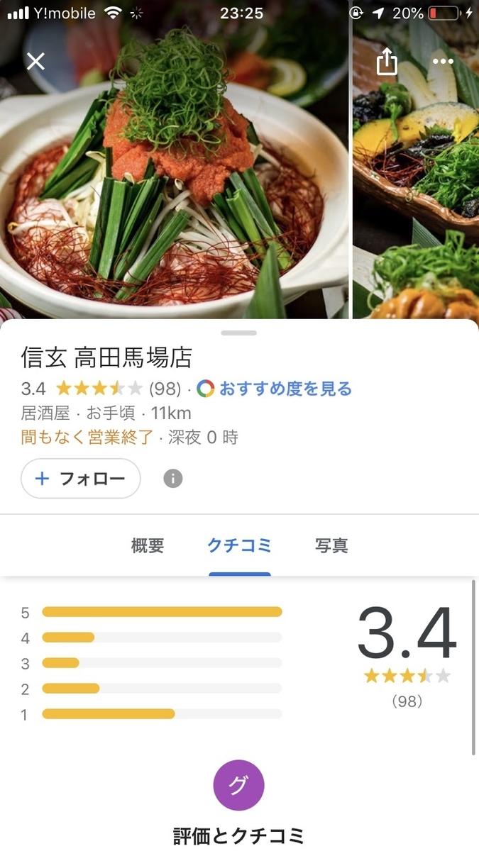 f:id:mazuimeshi1:20190516235319j:plain