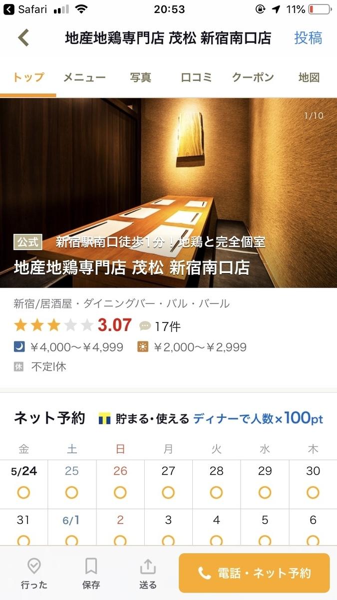 f:id:mazuimeshi1:20190524225922j:plain