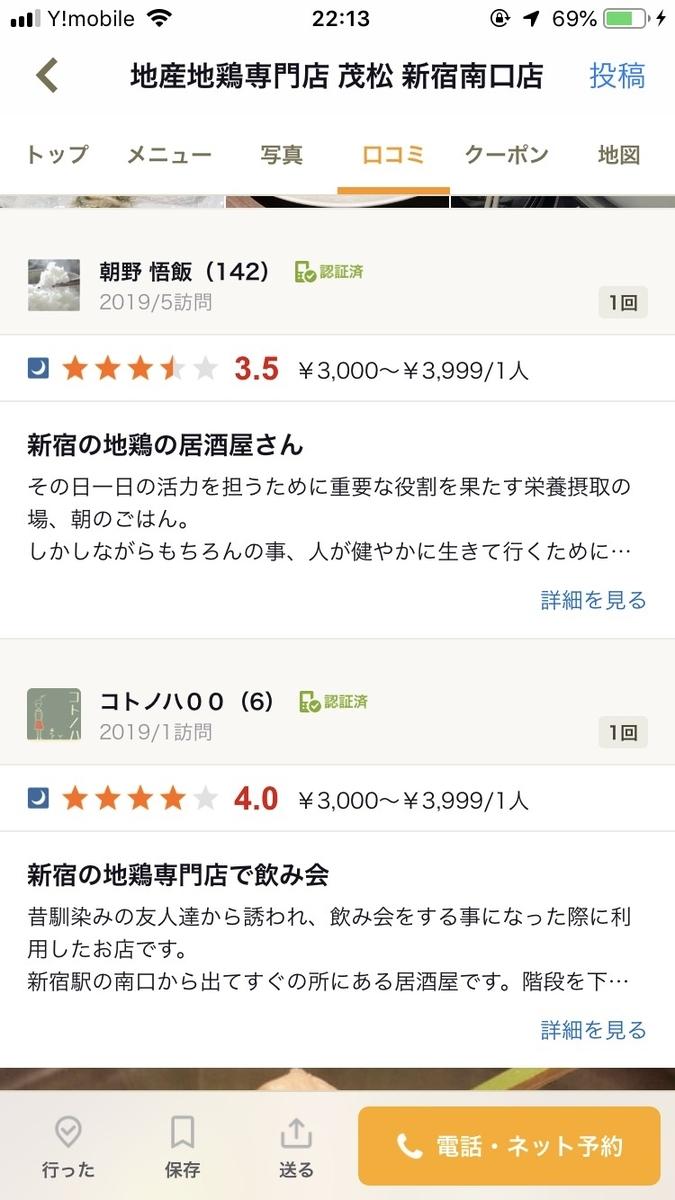 f:id:mazuimeshi1:20190524230034j:plain