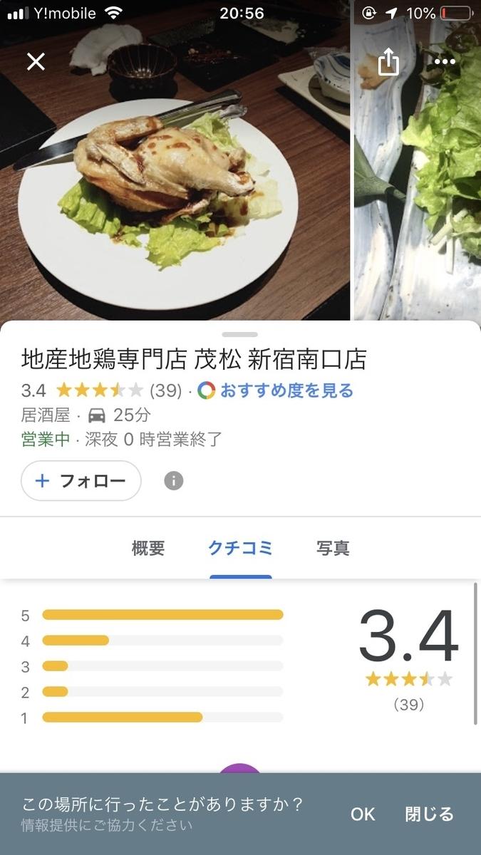f:id:mazuimeshi1:20190524231400j:plain
