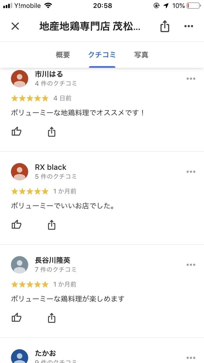 f:id:mazuimeshi1:20190524231802j:plain