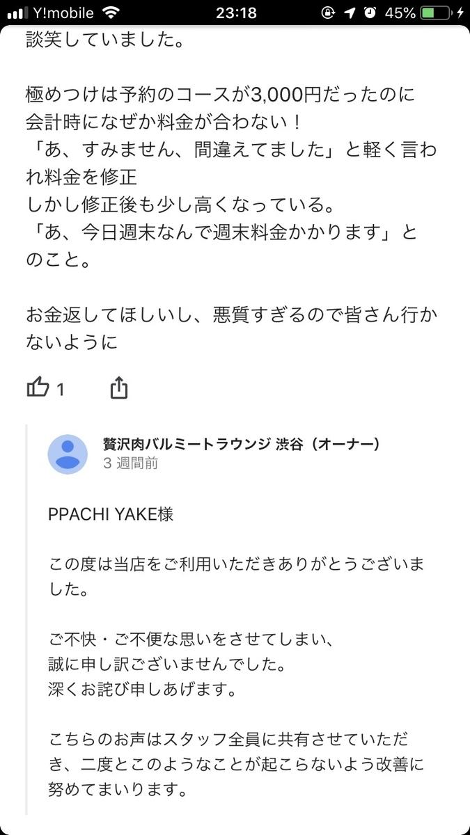 f:id:mazuimeshi1:20190605235603j:plain