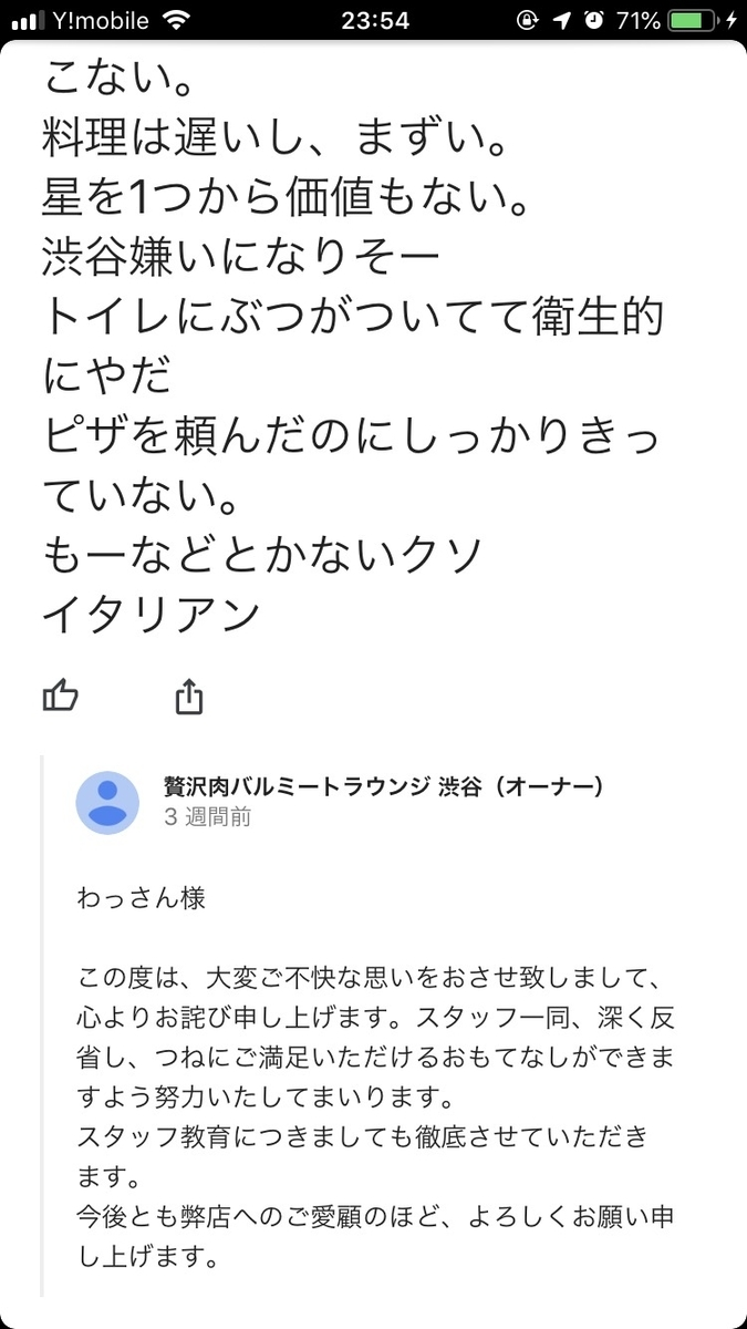 f:id:mazuimeshi1:20190605235641j:plain