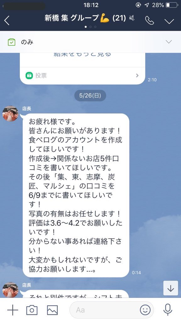 f:id:mazuimeshi1:20190616220255j:plain