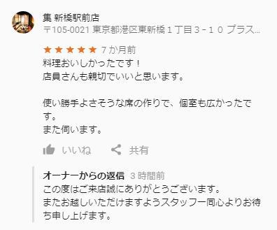 f:id:mazuimeshi1:20190616224412j:plain