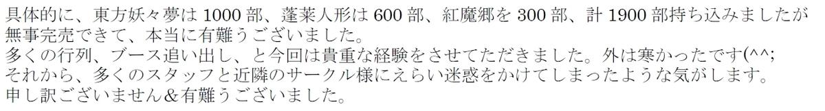 f:id:mazyuBlog:20210125192545j:plain