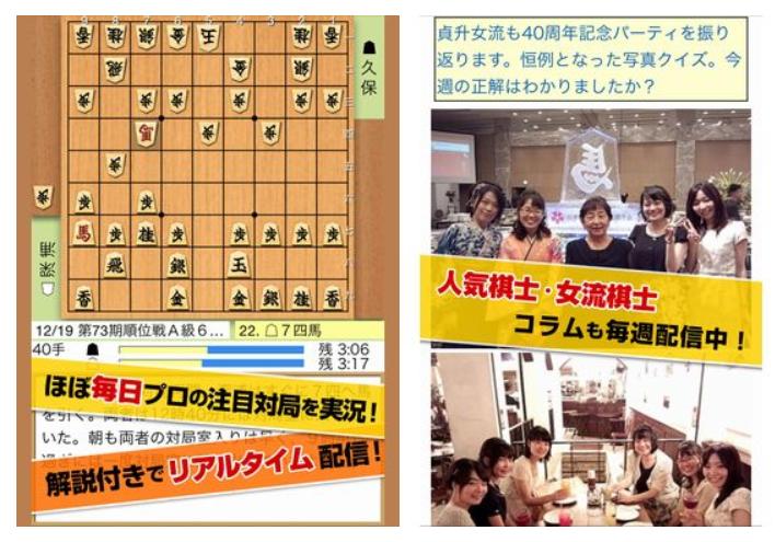 将棋連盟ライブ中継画面
