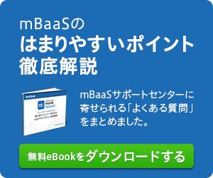 mBaaSのはまりやすいポイント徹底解説