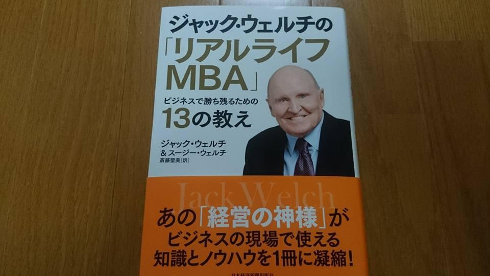 f:id:mbabooks:20161022062048j:plain
