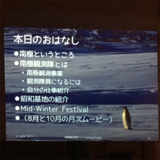 f:id:mbb-penguin:20171115220457j:image