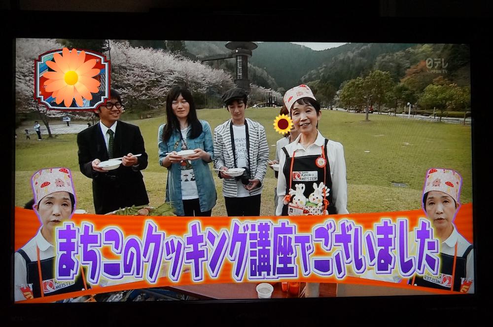 笑ってコラえて!|日本テレビ