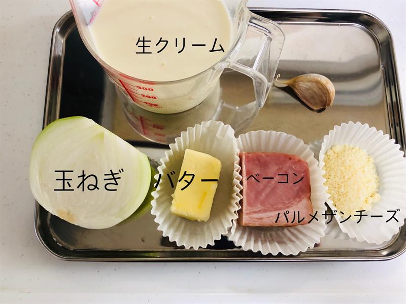香茸クリームパスタの材料