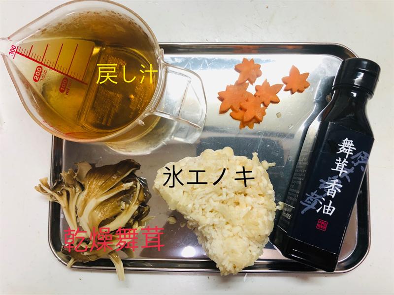 旬の味覚!原木舞茸の炊き込みごはん材料