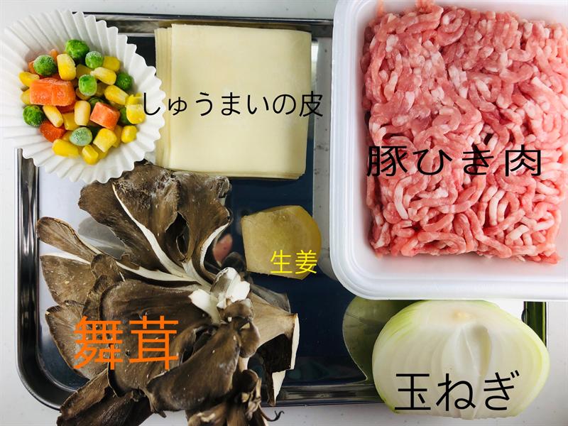 フライパンで簡単に作れる!舞茸入り『しゅうまい』の材料