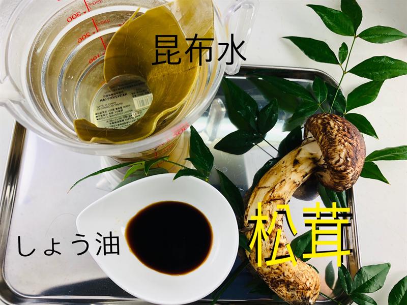 松茸ご飯の材料