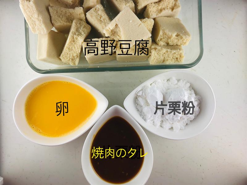 材料|高野豆腐の唐揚げ