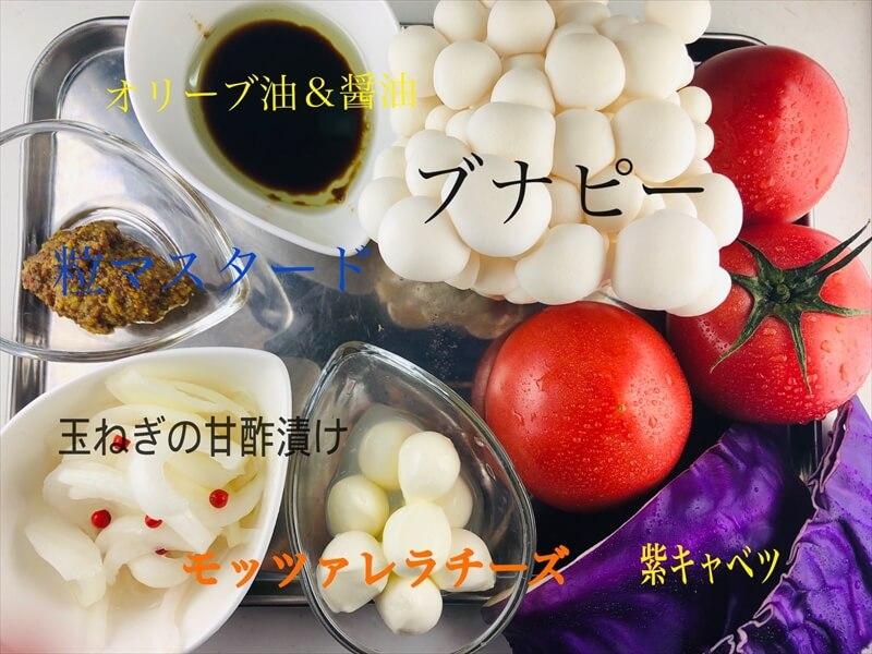 材料|ブナピーとトマトの彩りサラダ