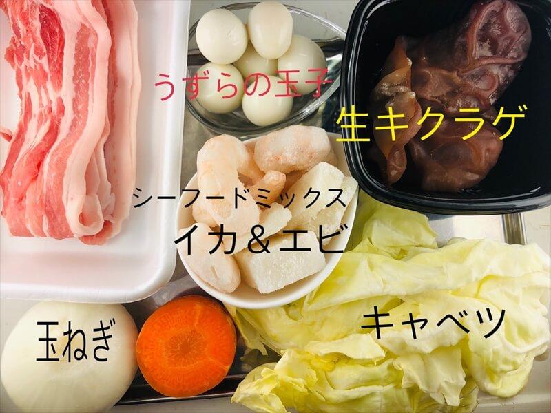 材料|木耳(きくらげ)の中華丼