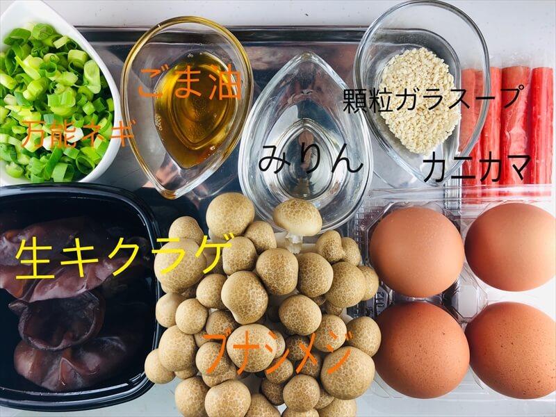 材料|キクラゲとブナシメジのフワッフワ卵炒め
