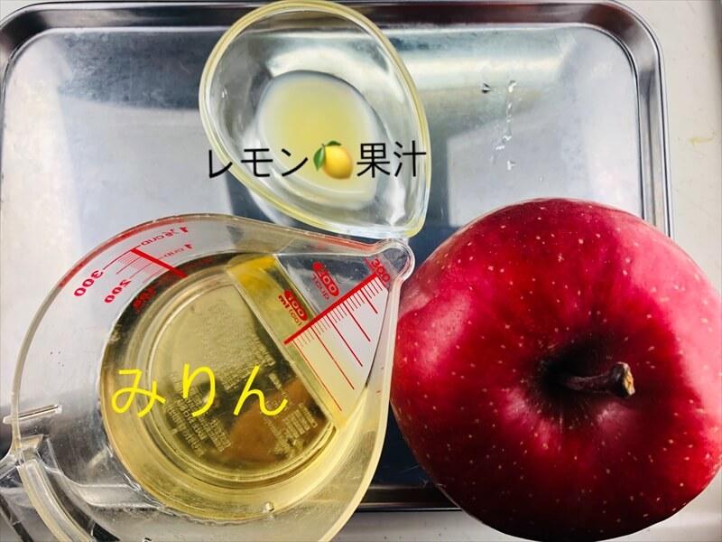 みりんごの材料