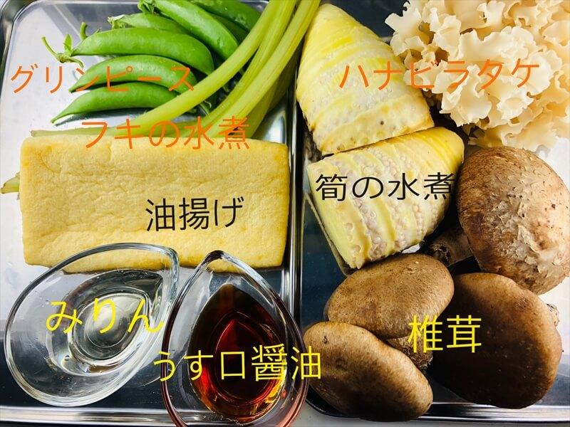材料|きのこと春野菜の炊き合わせ
