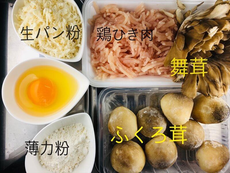 材料|国産ふくろ茸のまるごとメンチ