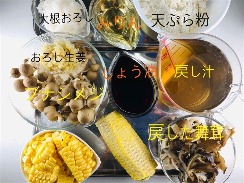 舞茸の落とし揚げ【乾燥舞茸レシピ】
