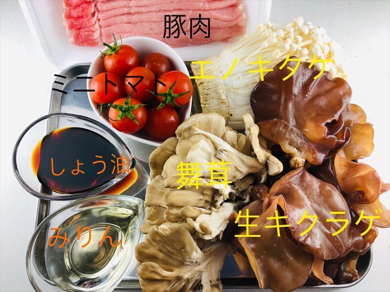 材料|生キクラゲの肉巻き