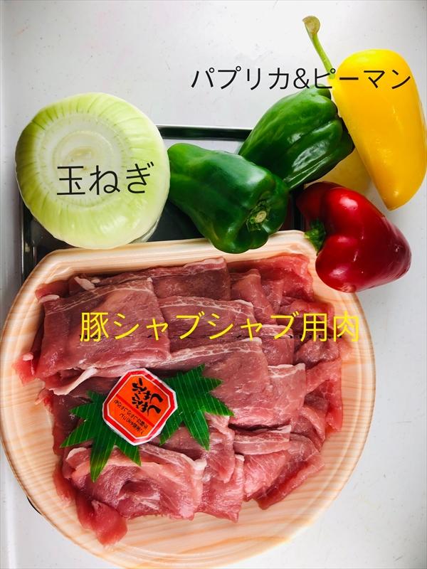 材料 きのこの肉団子・酢豚風