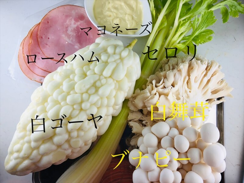 白いキノコと白ゴーヤで作るホワイトサラダ【ブナピー、白マイタケ活用レシピ】