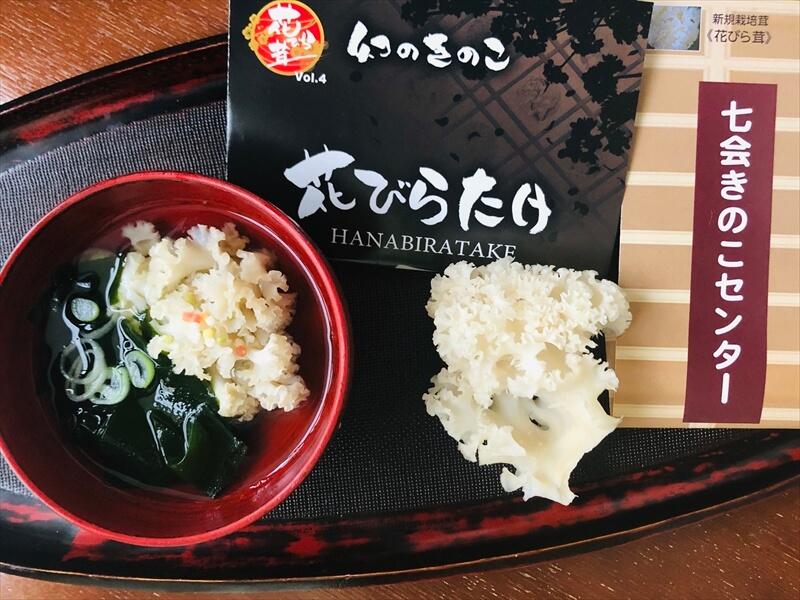 ハナビラタケ(花びら茸)のスープ