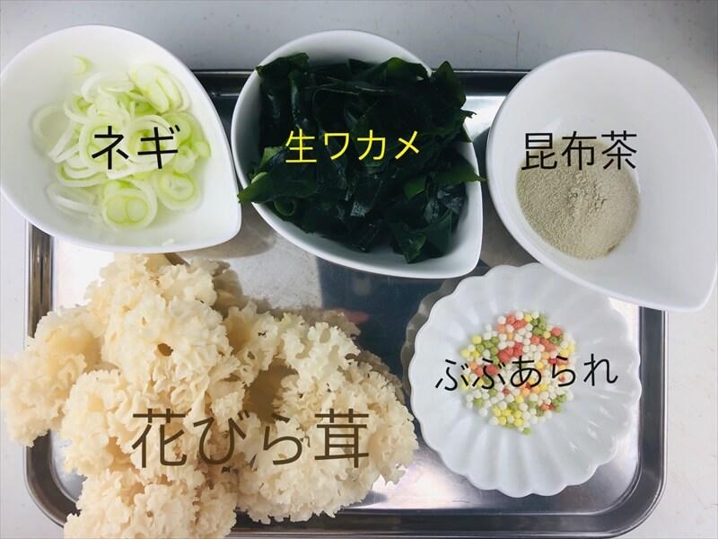材料|ハナビラタケ(花びら茸)のスープ