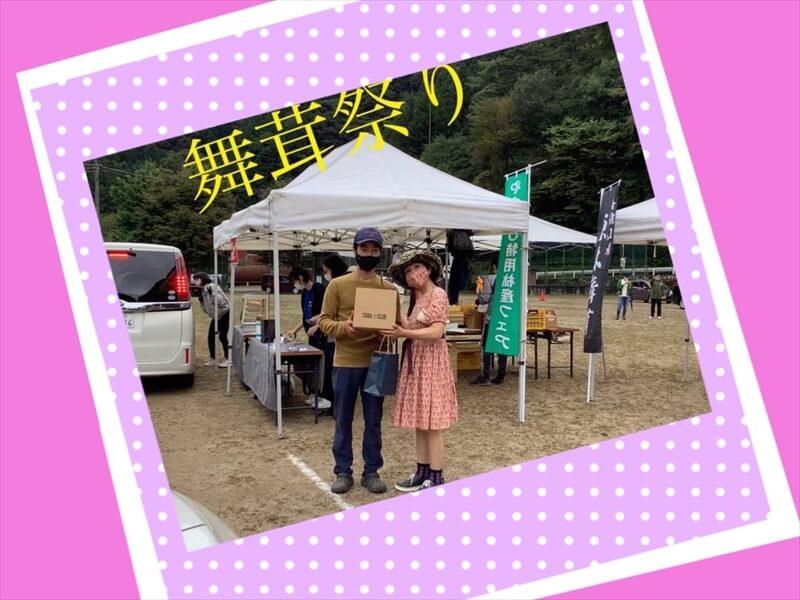 丹波山倶楽部さんとまんぼママ