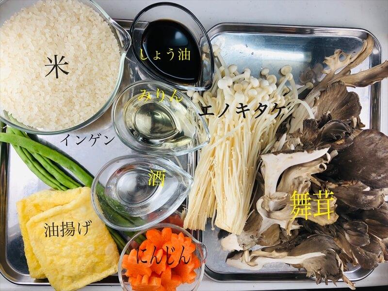 材料|舞茸ご飯