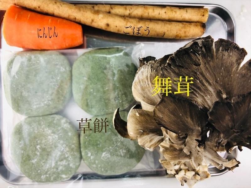 舞茸きんぴら(草餅巻き)の材料